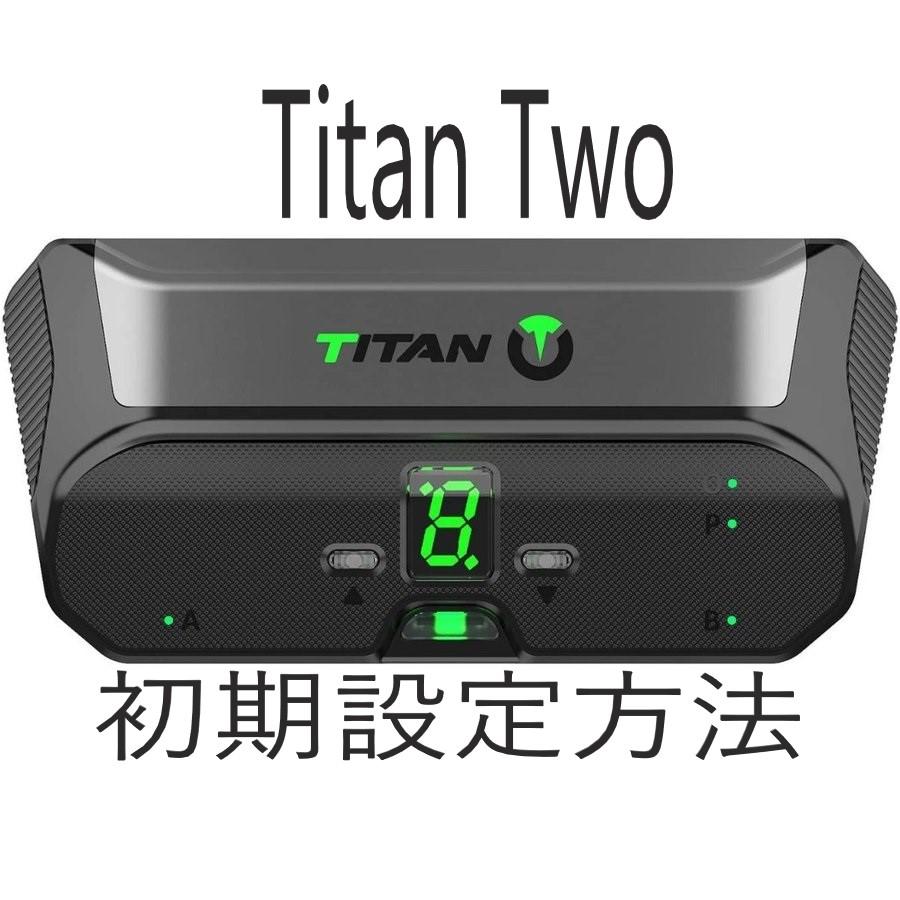 Titantwo-初期設定