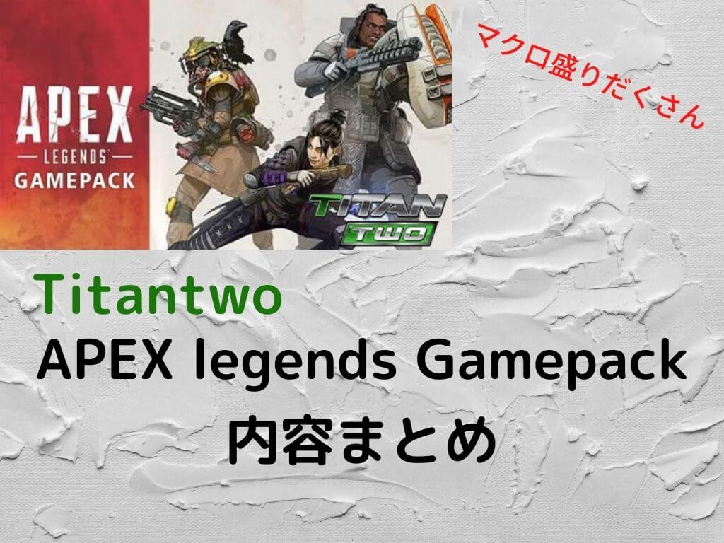 APEX legends Game packまとめ