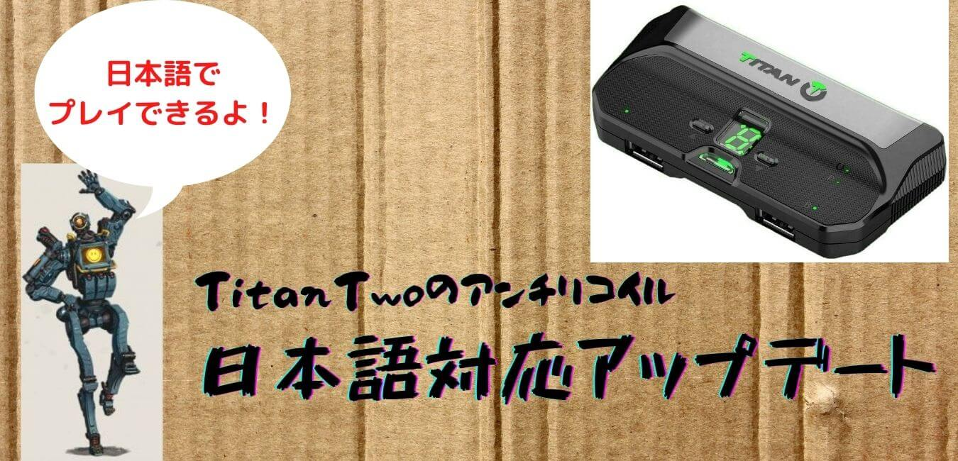 TitanTwo 日本語化