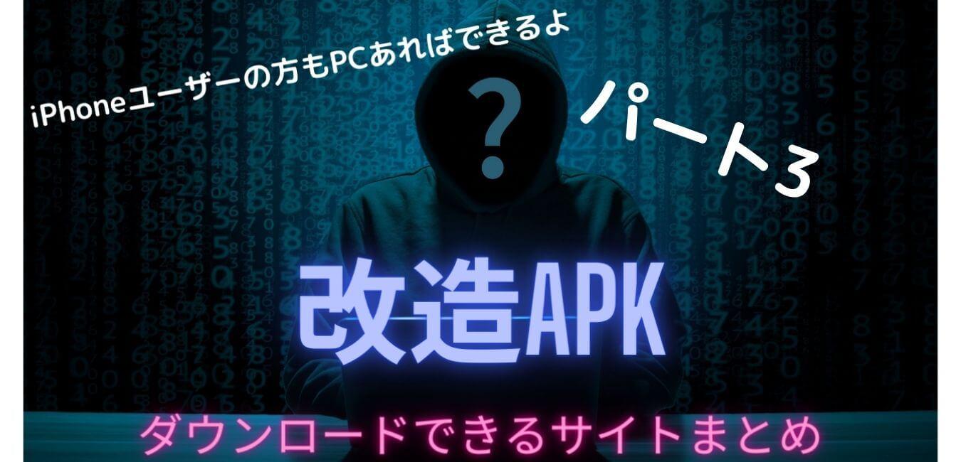 改造APKパート3